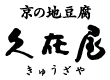 京都の地豆腐 久在屋